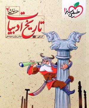 تاریخ ادبیات هفت خان 4 خیلی سبز