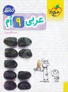 کتاب کار عربی نهم خیلی سبز