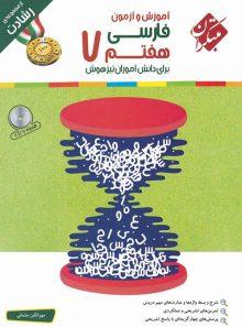 فارسی هفتم ابتدایی رشادت مبتکران