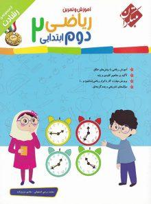ریاضی دوم ابتدایی رشادت مبتکران (جلد اول)