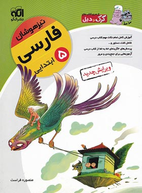 فارسی پنجم ابتدایی تیزهوشان کرک و دیل نشر الگو