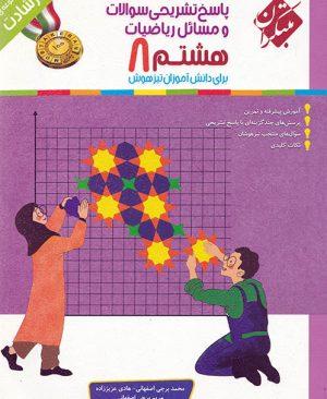 پاسخ تشریحی ریاضیات هشتم رشادت مبتکران (جلد دوم)