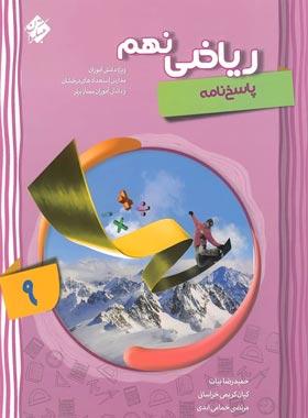 پاسخنامه ریاضی نهم پیشرفته مبتکران (جلد دوم)