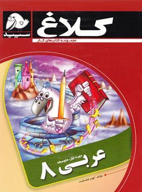 کتاب کار عربی هشتم کلاغ سپید