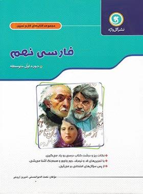 کتاب کار و تمرین فارسی نهم گل واژه