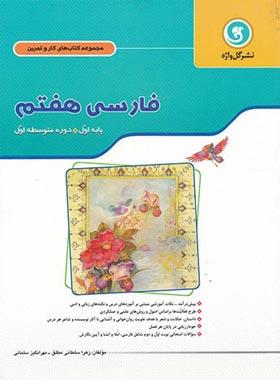 کتاب کار و تمرین فارسی هفتم گل واژه