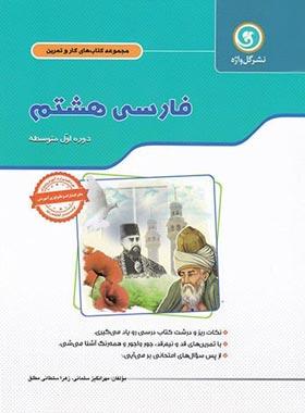 کتاب کار و تمرین فارسی هشتم گل واژه