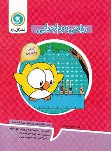 کتاب کار و تمرین ریاضی دوم گل واژه