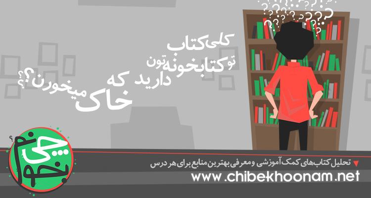Chi-Bekhunam-Baner-750-400