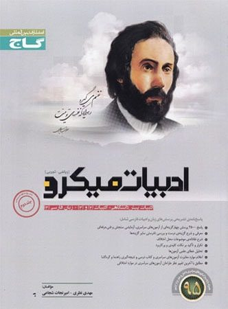 ادبیات فارسی میکرو طبقه بندی گاج (جلد دوم)