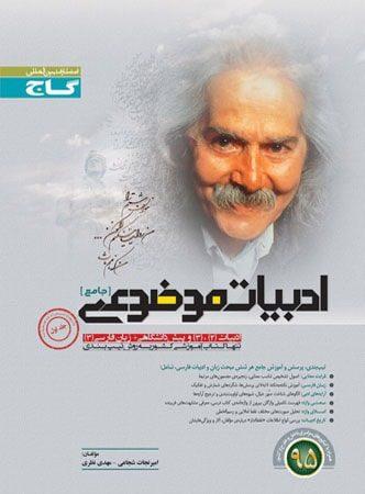ادبیات موضوعی جامع میکرو طبقه بندی گاج (جلد اول)