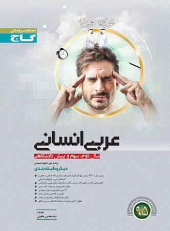 عربی اختصاصی انسانی میکرو طبقه بندی گاج