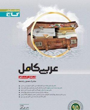 عربی کامل ویژه کنکور میکرو طبقه بندی گاج