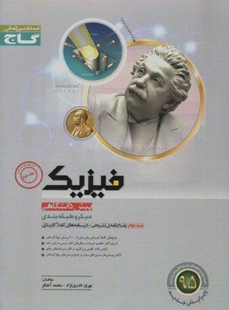 فیزیک پیش دانشگاهی میکرو طبقه بندی گاج (جلد دوم)