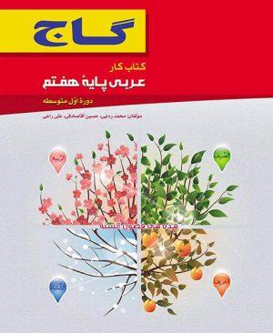 کتاب کار عربی هفتم گاج