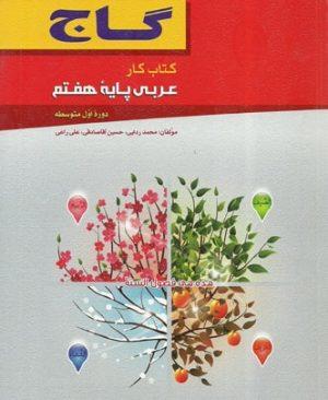 کتاب کار عربی هفتم گاج .