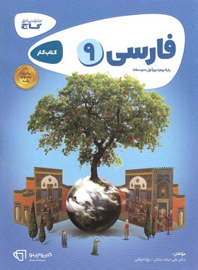 کارپوچینو فارسی نهم گاج