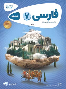 کارپوچینو فارسی هفتم گاج