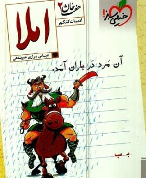 املا هفت خان 2 خیلی سبز