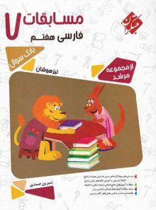 مسابقات فارسی هفتم مرشد مبتکران