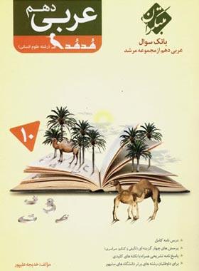 عربی دهم انسانی هدهد مرشد مبتکران (بانک سوال)
