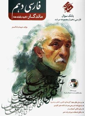 فارسی دهم ماندگار مرشد مبتکران (به انضمام CD)