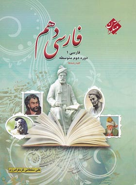 فارسی دهم مبتکران