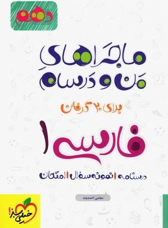 ماجراهای من و درسام فارسی دهم خیلی سبز