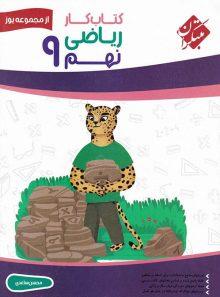 کتاب کار ریاضی نهم یوز مبتکران