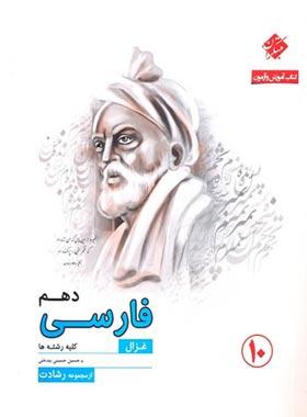 آموزش و آزمون فارسی دهم غزال رشادت مبتکران