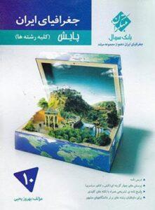 جغرافیای ایران دهم پایش مرشد مبتکران