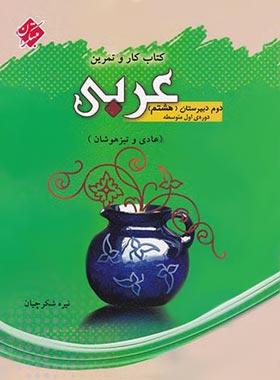کار و تمرین عربی هشتم مبتکران