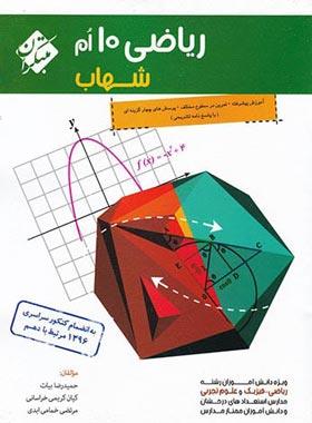 ریاضی دهم شهاب مبتکران (جلد اول)