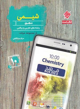 شیمی دهم کیمیا مرشد مبتکران