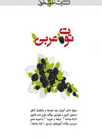 توت عربی خوشخوان