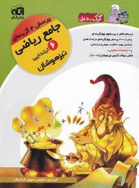 جامع ریاضی ششم کرک و دیل نشر الگو (جلد اول)