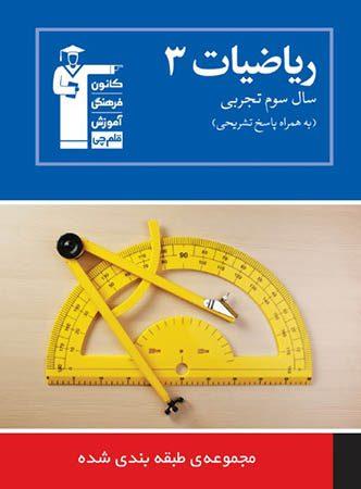 ریاضیات 3 تجربی طبقه بندی شده قلم چی (+ DVD)