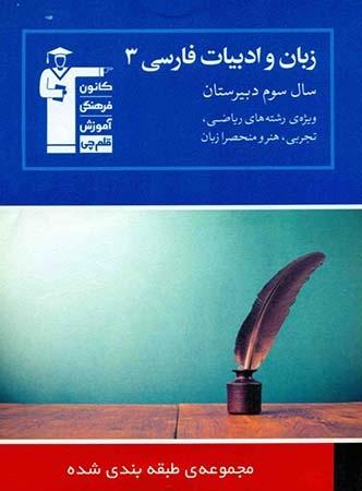 زبان و ادبیات فارسی 3 طبقه بندی شده قلم چی (+ DVD)