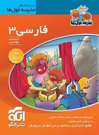 فارسی سوم ابتدایی مدرسه غول ها الگو