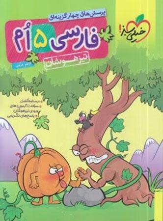 فارسی پنجم تست تیزهوشان خیلی سبز