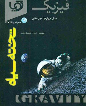 فیزیک سال چهارم گویا تخته سیاه (+ DVD)