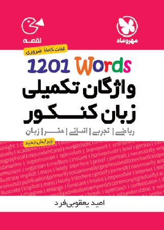 واژگان تکمیلی زبان کنکور 1201 کلمه لقمه مهروماه