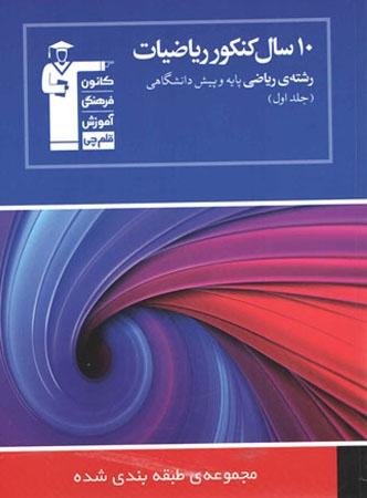 10 سال کنکور ریاضیات رشته ریاضی قلم چی (+ DVD)