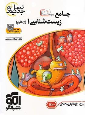 جامع زیست شناسی دهم نسل جدید نشر الگو (ویژه کنکور 1400)