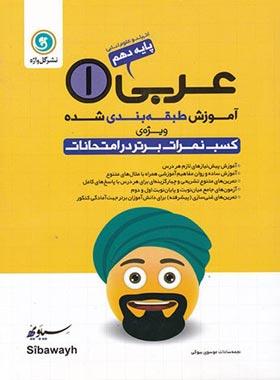 آموزش طبقه بندی شده عربی دهم انسانی گل واژه