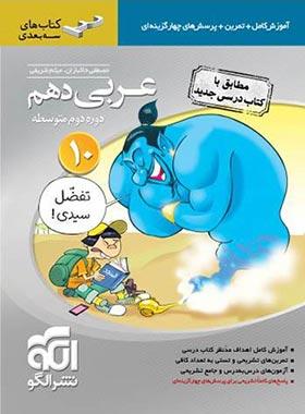 عربی دهم سه بعدی نشر الگو