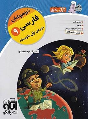 فارسی نهم تیزهوشان کرک و دیل نشر الگو