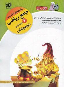 پاسخ تشریحی جامع ریاضی ششم کرک و دیل نشر الگو (جلد دوم)