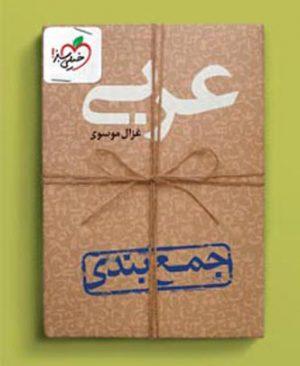 جمع بندی عربی خیلی سبز