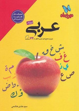 جمع بندی عربی مهروماه